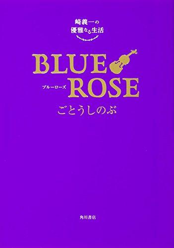 崎義一の優雅なる生活 BLUE ROSEの詳細を見る