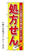 【処方せん】のぼり旗 3枚セット (日本ブイシーエス)24GNB137