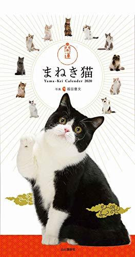 [画像:【Amazon.co.jp 限定】カレンダー2020 開運まねき猫(特典画像: 開運まねき猫  スマホ待ち受け画像) (ヤマケイカレンダー2020)]