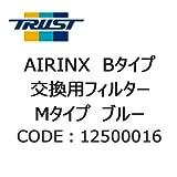 TRUST(トラスト) AIRINX エアインクス Bタイプ 交換用フィルター Mタイプ ブルー 1個 12500016
