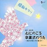 感動キラリ☆心にのこる卒業式のうた 〈旅立ちの日に〉から〈蕾〉まで