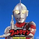 ぱちんこウルトラマンサウンドトラック