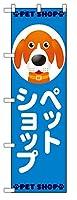 のぼりらんど 防炎のぼり旗 ペットショップ H1500mm×W450mm ※受注生産品