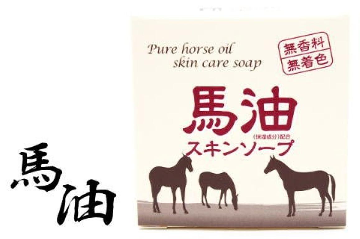 ペルメル発行する黒馬油スキンソープ  (保湿成分) 配合
