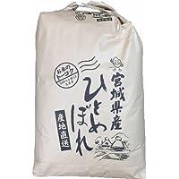 平成29年産 宮城県産 ひとめぼれ30kg 精白米(精米時重量約1割減)