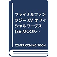 ファイナルファンタジーXV オフィシャルワークス (SE-MOOK)