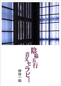 [仲谷一祐]の陰陽五行音叉セラピー: 音階と音叉を使ったヒーリング法 (焔BOOKS)
