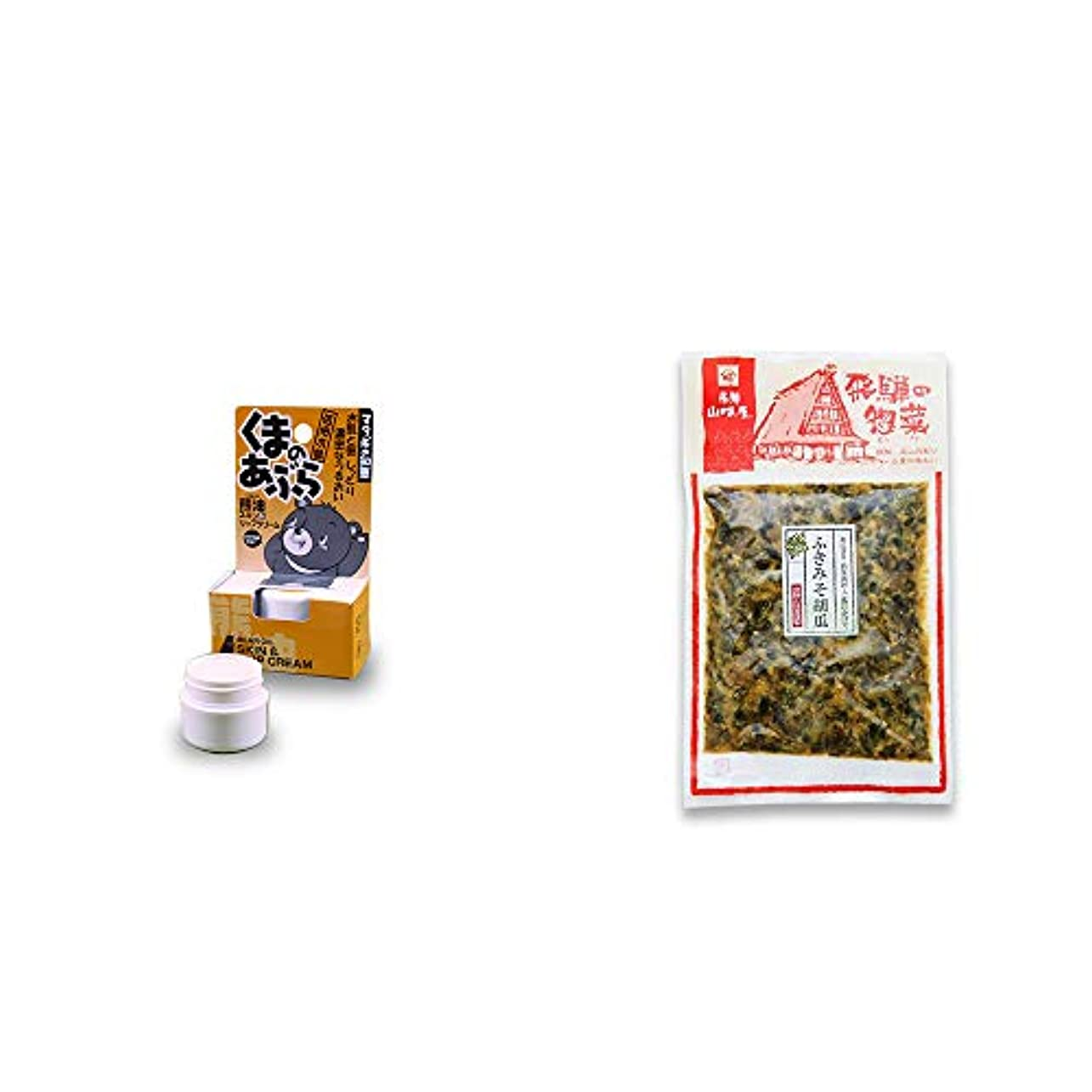 魅力の間で変成器[2点セット] 信州木曽 くまのあぶら 熊油スキン&リップクリーム(9g)?飛騨山味屋 ふきみそ胡瓜(120g)