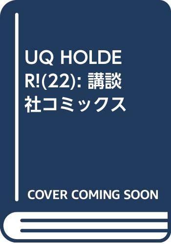 [画像:UQ HOLDER!(22) (講談社コミックス)]