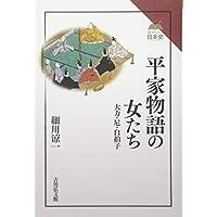 平家物語の女たち: 大力・尼・白拍子 (読みなおす日本史)