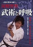 DVD>河野智聖武術と呼吸―心道ー武術と整体の融合 (<DVD>)