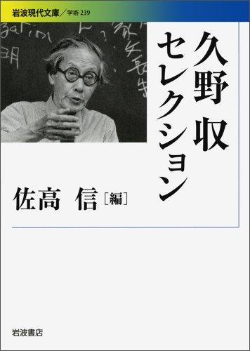 久野収セレクション (岩波現代文庫)の詳細を見る