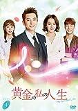黄金の私の人生 DVD-BOX4[DVD]
