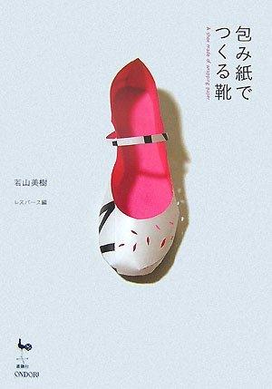 包み紙でつくる靴