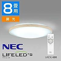 NEC LEDシーリングライト シンプル おしゃれ リフォーム リノベーション 昼白色 調光 リモコン付 8畳