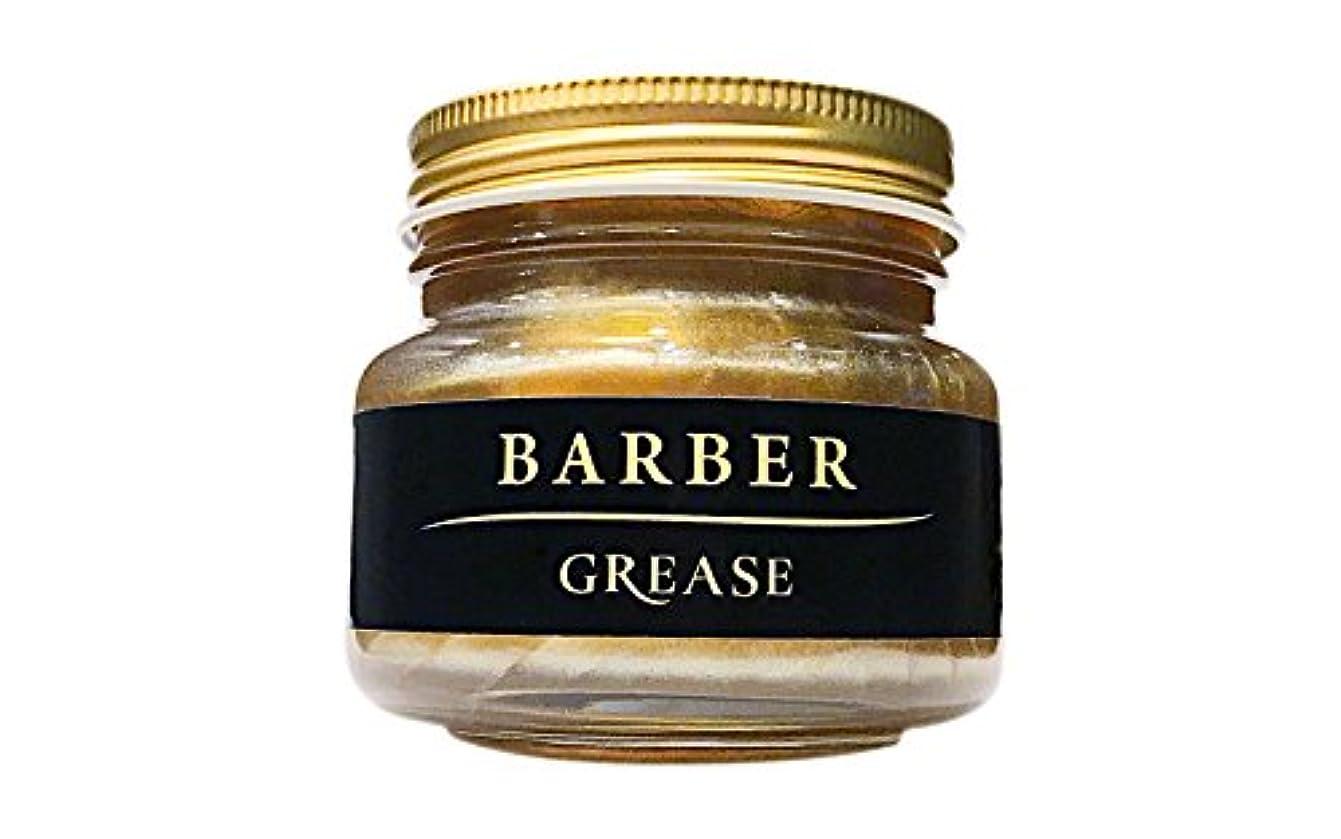寄付する野菜クリスチャンヒロ銀座 バーバーグリースS グリース ワックス メンズ ハード 150g