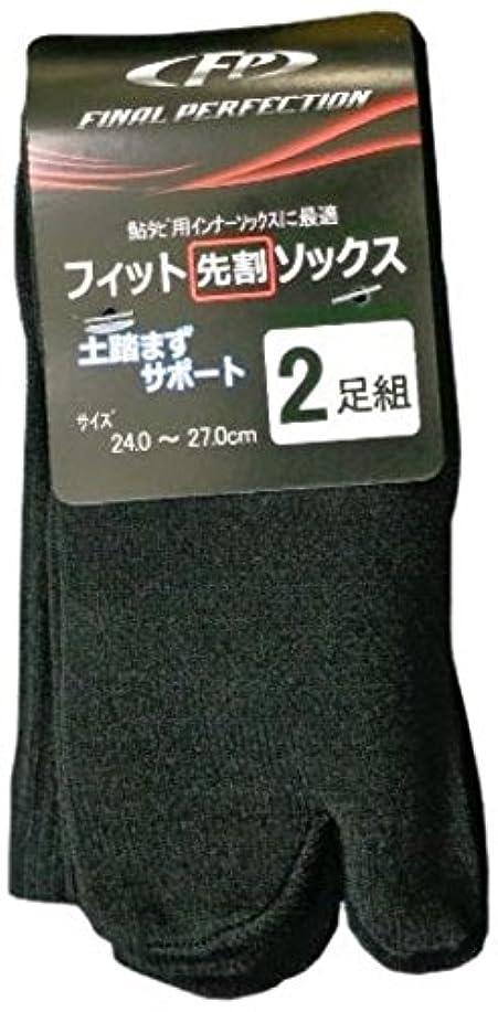 年フラフープ手X'SELL(エクセル) FP-510 先割フィットソックス 2セット