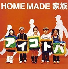 HOME MADE 家族「アイコトバ」のジャケット画像