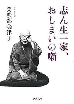 志ん生一家、おしまいの噺 (河出文庫 み 31-1)