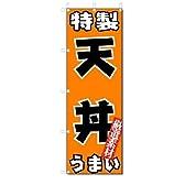 のぼり のぼり旗 特製 天丼 うまい (W600×H1800)丼物