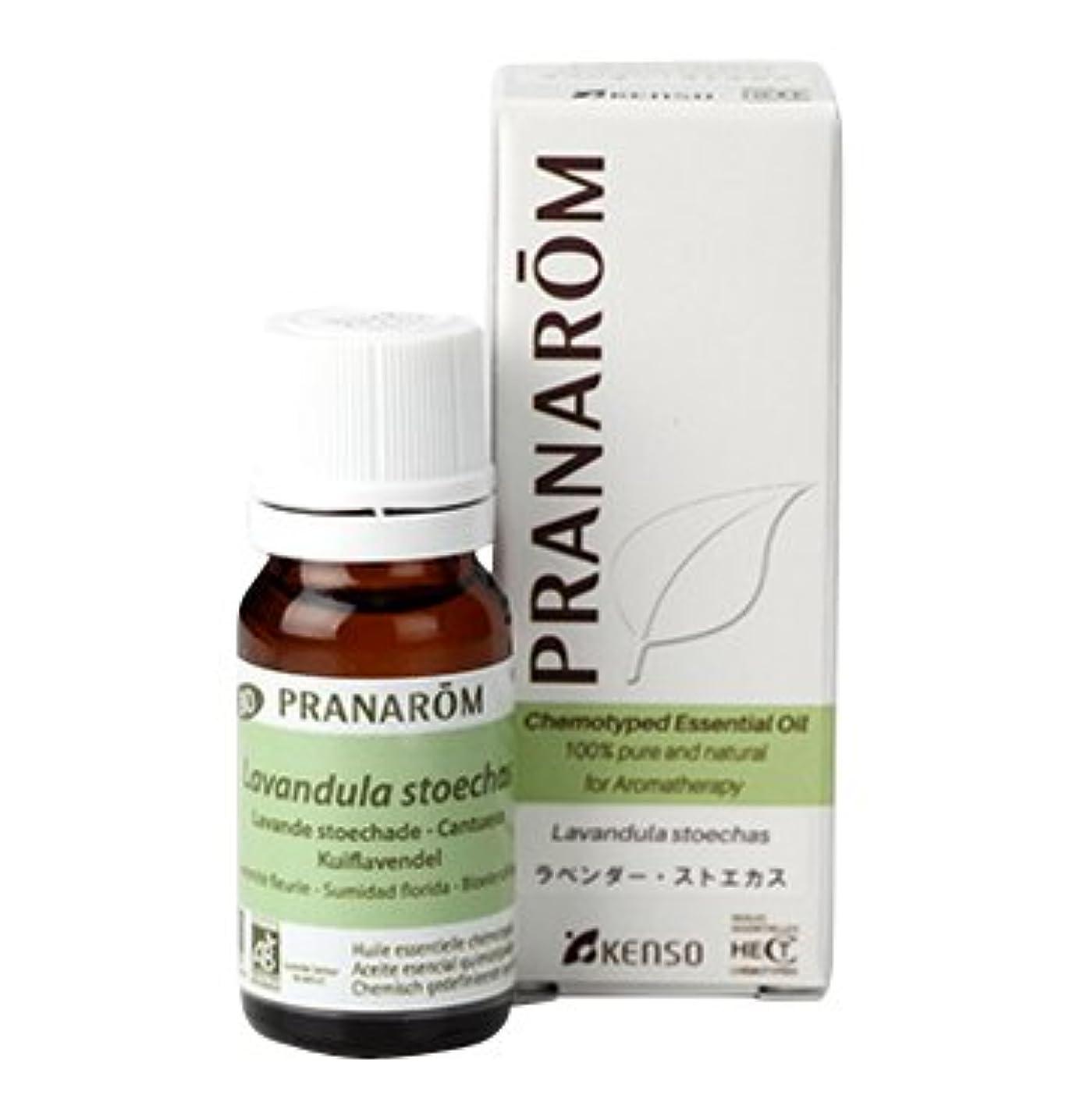 警戒汚物削減プラナロム ( PRANAROM ) 精油 ラベンダー?ストエカス 10ml p-102 ラベンダーストエカス