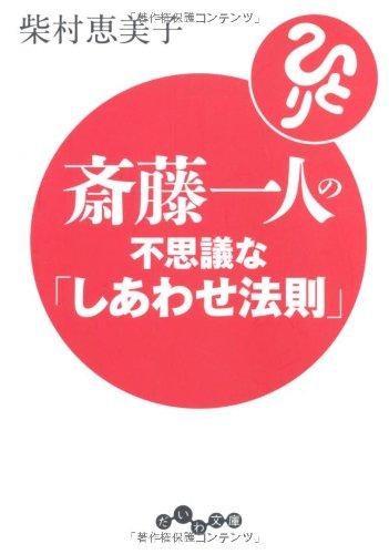 斎藤一人の不思議な「しあわせ法則」 (だいわ文庫)の詳細を見る
