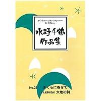 水野千鶴作品集 No.22 「 さくらに寄せて / 十七絃箏の為の大地の詩 」 箏 楽譜 琴