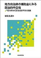 地方自治体の補助金にみる政治的中立性 石川県MICE助成金不交付問題