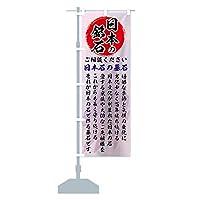 日本の銘石 のぼり旗 サイズ選べます(ショート60x150cm 左チチ)