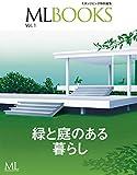 【ML BOOKSシリーズ】緑と庭のある暮らし 2012/08/27 (2012-08-27) [雑誌]