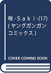 咲-Saki-(17) (ヤングガンガンコミックス)