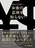 なぜ日本人は、こんなに働いているのにお金持ちになれないのか? 21世紀のつながり資本論