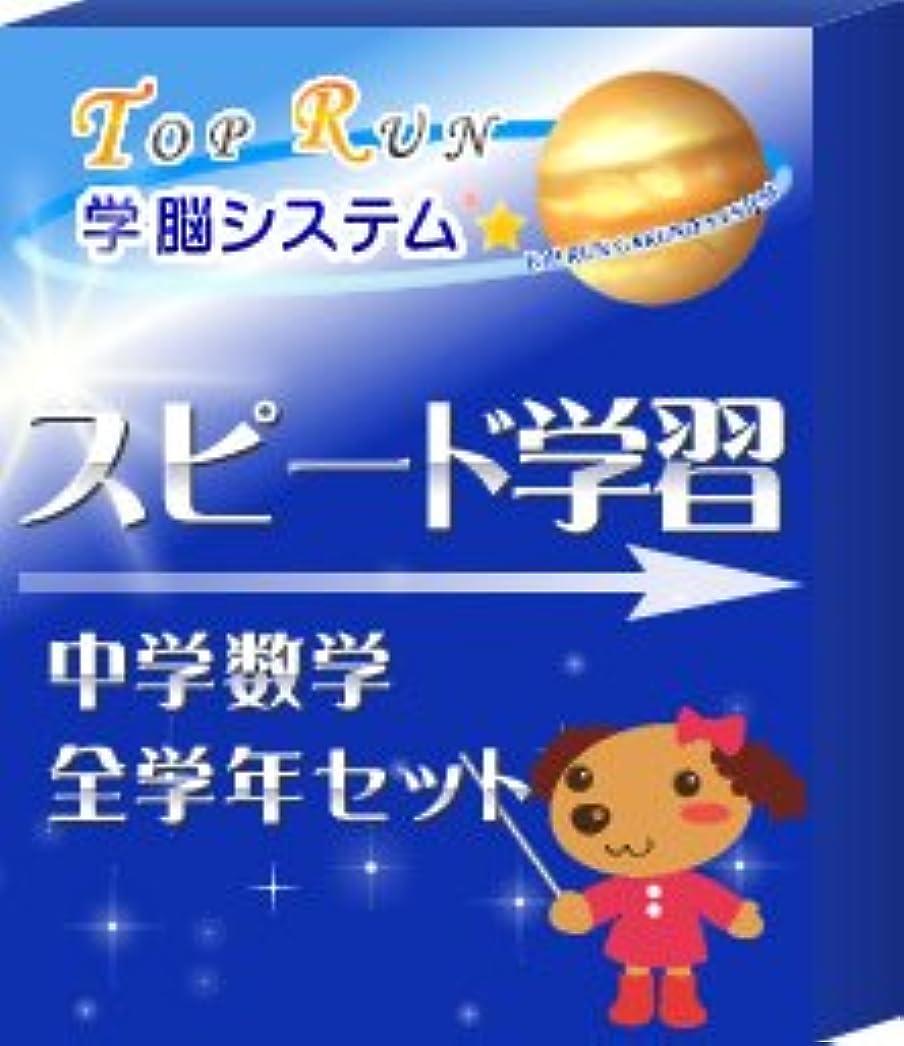 説明的通り出力TOPRUN学脳システム「中学数学 スピード学習(全学年)」