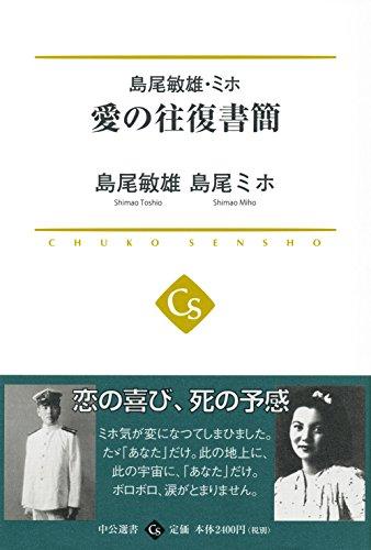島尾敏雄・ミホ - 愛の往復書簡 (中公選書)
