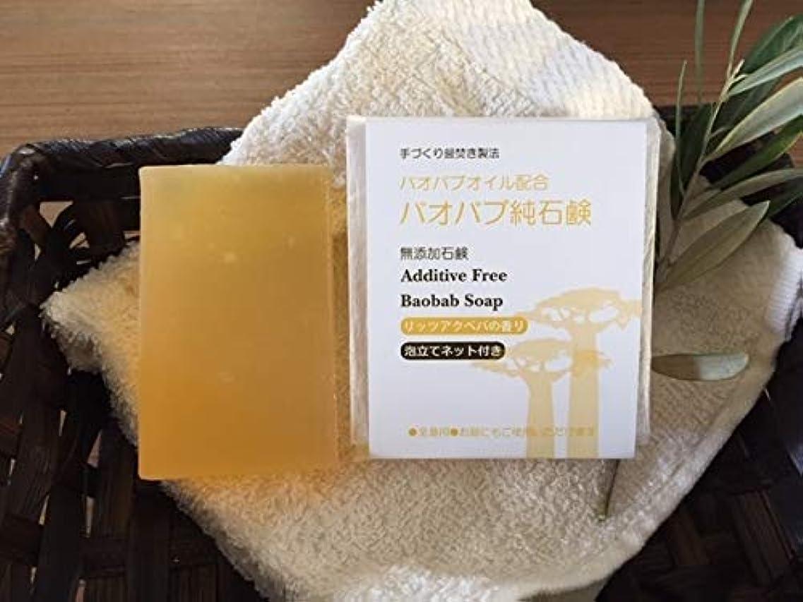 手づくり釜焚き石鹸 バオバブ純石鹸 リッツアクベバの香り 130gバス用ジャンボサイズ 『ゴールド 未精製 バオバブオイル配合』 有機栽培のバオバブオイルをたっぷり配合しました