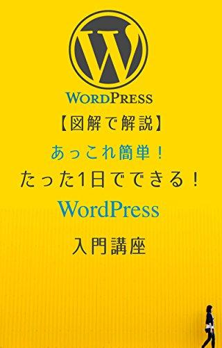 【図解入り】あっこれ簡単!たった1日でできるWordPress入門講座