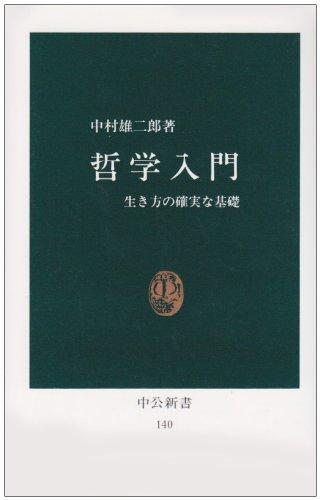 哲学入門―生き方の確実な基礎 (中公新書 (140))の詳細を見る