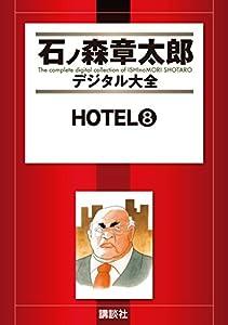 HOTEL(8) (石ノ森章太郎デジタル大全)