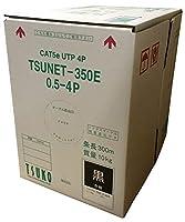 通信興業 CAT5E 単線LANケーブル 300m巻き TSUNET-350E 0.5-4P (黒)