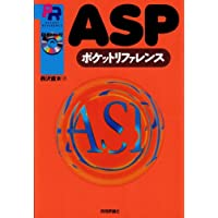ASPポケットリファレンス (Pocket reference)