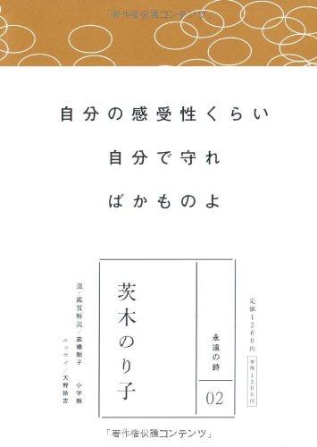 永遠の詩 (全8巻)2 茨木のり子