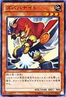 遊戯王カード 【ズババナイト】ST13-JP012-N ≪スターターデッキ2013 収録≫
