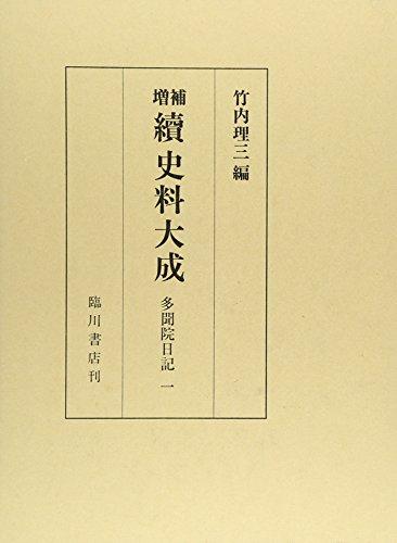 続史料大成 第38巻~第42巻 多聞院日記