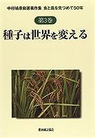 種子は世界を変える (中村靖彦自選著作集食と農を見つめて50年)