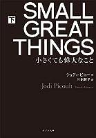 ([ひ]4-2)SMALL GREAT THINGS 下: 小さくても偉大なこと (ポプラ文庫)