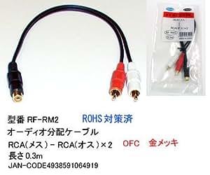 オーディオ分配ケーブル(RCA(メス)とRCA(オス)×2)0.3m