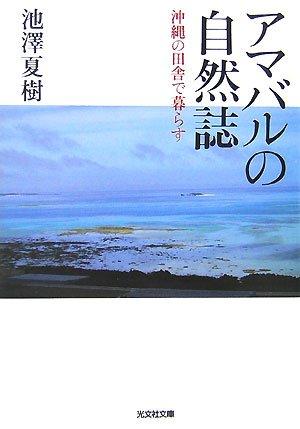アマバルの自然誌―沖縄の田舎で暮らす (光文社文庫)