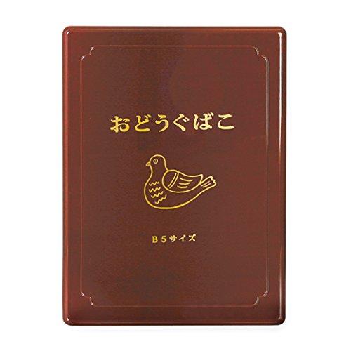 お道具箱 (大) ブラウン [EB031]