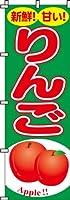 りんご  のぼり旗 3枚セット