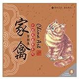 東洋の動物 ペット -中華素材集 /中国伝統文様 (商用利用可 /高解像度JPG 300dpi /CD-ROM)